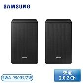 [SAMSUNG 三星]無線後環繞喇叭 SWA-9500S/ZW