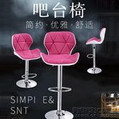 吧台椅升降椅現代簡約家用歐式旋轉酒吧椅高腳凳前台椅子靠背凳子 IGO