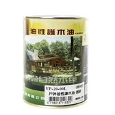 德寶油性戶外護木油 透明亮光 1L
