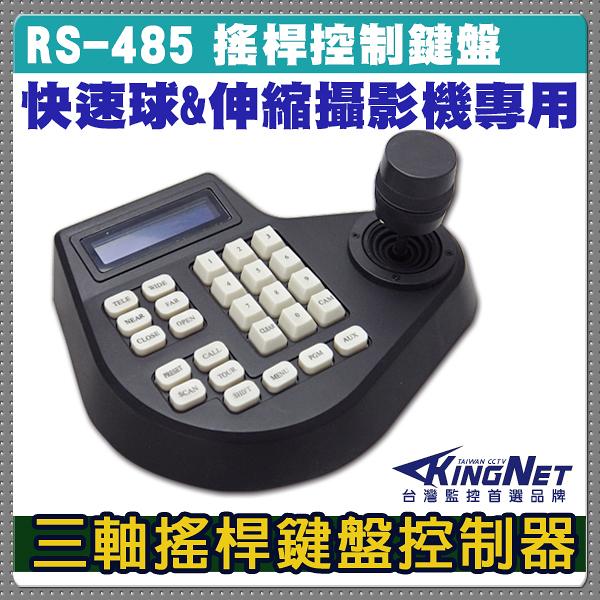 監視器周邊 KINGNET 專用鍵盤 三軸搖桿控制 控制鍵盤 RS485 一桿控制 快速球 監視 監控系列