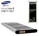 【免運費】【2入裝】三星【Note4 原廠電池】N910T N910U【內建NFC晶片】EB-BN910BB【E、K、Z、U】