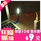 USB LED小夜燈 隨身燈 鍵盤燈 防水可折彎 電腦燈 行動電源燈 輕巧 可攜帶