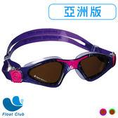 【Aqua Sphere】 卡宴kayenne(亞洲版)偏光泳鏡 三鐵 海泳 開放性水域 -2色