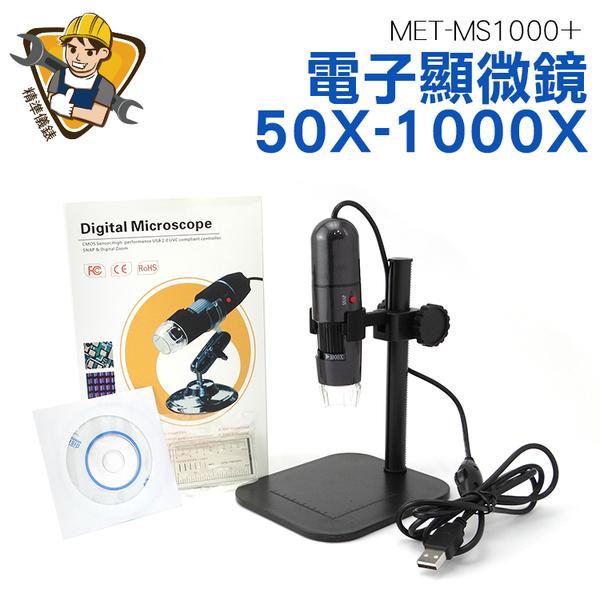 《精準儀錶旗艦店》1000倍電子顯微鏡 鑑定 生物 科學研究 數位顯微鏡 附ABS升降平臺MET-MS1000+