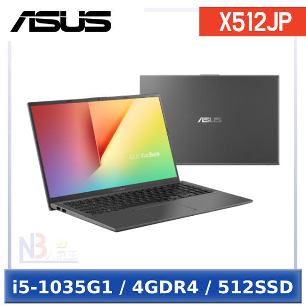 【限時特價】 ASUS X512JP-0121G1035G1 15.6吋 【0利率】 筆電 (i5-1035G1/4GDR4/512SSD/W10)