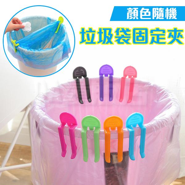 垃圾桶夾 垃圾袋夾 固定夾 桶邊夾 2入一組 垃圾袋 夾子 固定器 防脫落 垃圾筒 顏色隨機