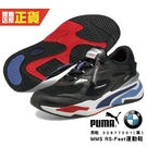 Puma BMW RS-X 黑藍紅 男 運動鞋 老爹鞋 聯名款 厚底 休閒鞋 復古 運動鞋 30677001