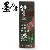 日本墨之君 利尻昆布快速天然白髮染 70g/瓶【YES 美妝】