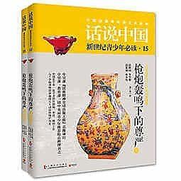 簡體書-十日到貨 R3Y【話說中國第十五卷:槍炮轟鳴下的尊嚴(全2冊)】 9787553505060 上海文