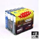 歌林 碳鋅4號綠能電池20入/組【愛買】