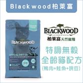 BLACKWOOD柏萊富〔特調無穀全貓配方,鴨肉+鮭魚+豌豆,4磅〕