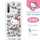 【三麗鷗授權正版】HTC U20 5G 花漾系列 氣墊空壓 手機殼