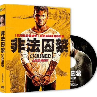 非法囚禁DVD