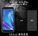 【日本原料素材】軟膜 亮面/霧面 夏普 M1 Z2 Z3 S2 S3 手機螢幕靜電保護貼膜