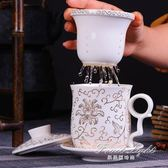 馬克杯 茶杯陶瓷過濾杯帶蓋泡茶杯子辦公室茶具大水杯家用青花瓷杯 果果輕時尚