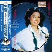 【停看聽音響唱片】【黑膠LP】鄧麗君:島國之情歌第七集 - 假如我是真的