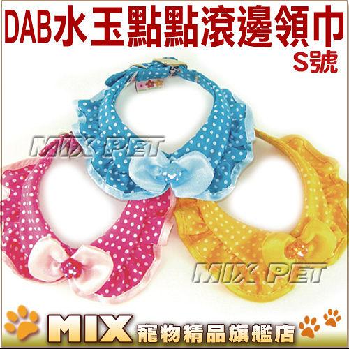 ◆MIX米克斯◆DAB.水玉點點滾邊領片【SY-551P1-S號】4分,適合脖圍23~30公分,吸睛指數百分百