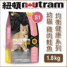 PetLand寵物樂園《紐頓NUTRAM》均衡健康系列 - S1 幼貓 雞肉鮭魚 1.8kg / 貓飼料