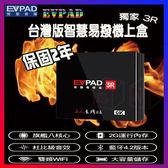 2019年獨家全新款 EVPAD 3R 易播電視盒 八核心 杜比音效 6KUHD畫質 台灣公司認證 保固2年 加購送