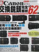 【書寶二手書T1/攝影_WGF】新Canon交換鏡頭完全解析-嚴選62款_西平英生,  林璟辰