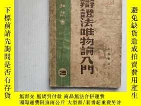 二手書博民逛書店罕見《辯證法唯物論入門》1946年10月新知書店印行Y13992