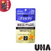 【海洋傳奇】【日本出貨】UHA 味覺糖 還原型輔酶Q10 芒果口味 40粒