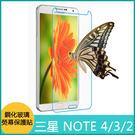 9H 三星 Galaxy Note4 9H鋼化膜 Note3 熒幕保護貼 Note5 手機保護膜 Note2 防爆保護膜