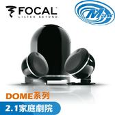 《麥士音響》 FOCAL DOME系列 家庭劇院 DOME 2.1