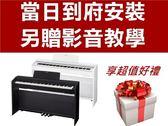 CASIO PX-870 卡西歐  88鍵 滑蓋式 數位 電鋼琴 另贈好禮  【PX870】分期0利率  另贈好禮   PX860