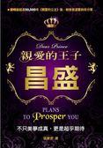 (二手書)親愛的王子:昌盛
