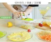 切片器切檸檬菜多功能神水果土豆切絲器廚房家用6合1刨絲器切片機 QG723『愛尚生活館』