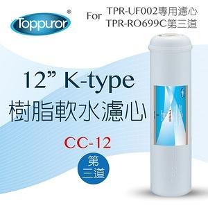 【Toppuror 泰浦樂】12吋 K type 樹脂軟水濾心