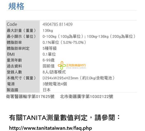 體脂計 TANITA塔尼達三合一日本製BF-049(白色)