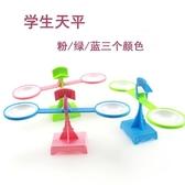 托盤天平稱兒童玩具小學生數學物理教學實驗測量儀器套裝學