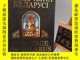 二手書博民逛書店HERITAGE罕見OF BELARUS(白俄羅斯的遺產)精裝8開 英俄對照Y467724 СПАДЧЫНА