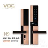 【VOC電子鎖】 N9指紋密碼鎖 機殼七層電鍍不易掉漆(包含施工)(信用卡最多六期0利率)(可12期)