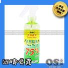 斯儂恩 75%酒精噴霧 (茶樹精油) 240ml   OS小舖