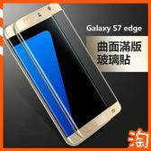 三星 Galaxy S7 S6 Edge 滿版玻璃貼鋼化膜全屏玻璃保護 S6edge+螢幕貼 3D曲面保護貼保護膜