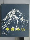 【書寶二手書T2/地理_QMY】中國名山_民74
