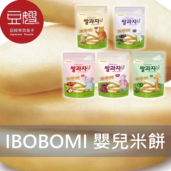 【豆嫂】韓國零食 IBOBOMI 嬰兒米餅(原味/菠菜/紫薯/藍莓/蘋果/海苔)