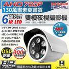 【CHICHIAU】AHD 720P 130萬畫素6陣列燈1200TVL(類比1200條解析度)雙模切換紅外線夜視監視器攝影機
