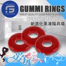 【紅】美國 SPORT FUCKER 激情泡泡糖 新進化果凍陽具環 好事成三超值包3入組 GUMMI RINGS 3-Pack 屌環