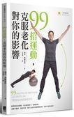 (二手書)99招運動,克服老化對你的影響