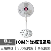 【晶工】10吋外旋循環風扇 LC-1013 (白) 台灣製造