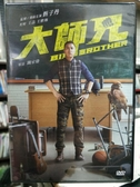 挖寶二手片-P12-294-正版DVD-華語【大師兄】-甄子丹(直購價)