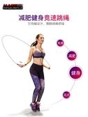 跳繩 跳繩健身成人比賽鋼絲男女運動訓練中考學生專業競速 宜品
