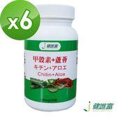 【健唯富】甲殼素+蘆薈(30粒X6罐)