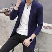 秋季男士針織衫毛衣中長款開衫韓版潮修身外套學生披風薄款毛線衣 辛瑞拉