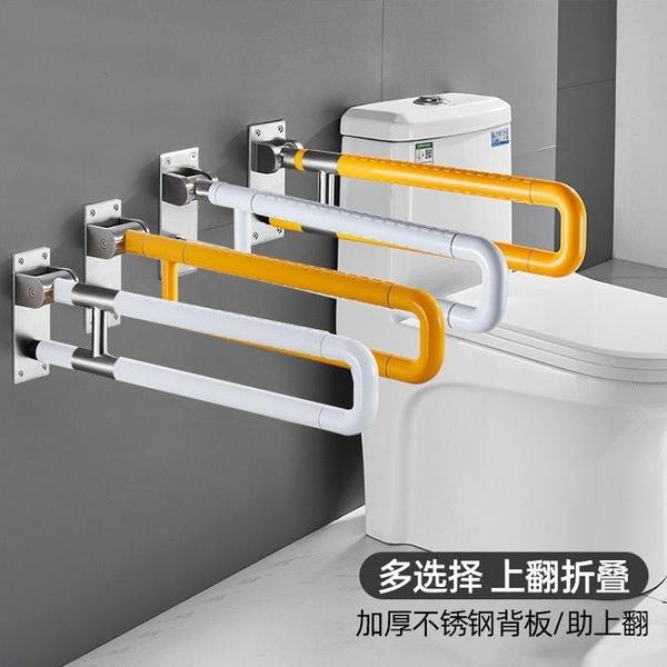 廁所扶手 衛生間老人防滑馬桶無障礙浴室坐便器折疊殘疾人廁所安全扶手欄桿
