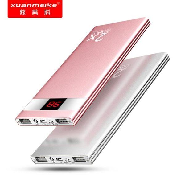 行動電源 超薄蘋果6沖手機8通用行動電源專用女oppo大容量迷你小巧閃充無線